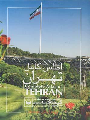 اطلس كامل تهران زركوب420
