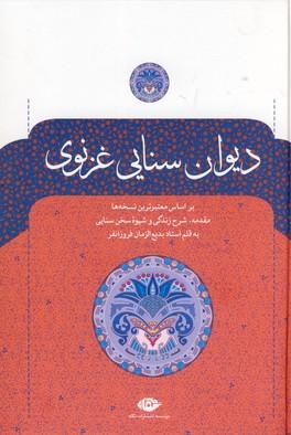 ديوان سنايي غزنوي