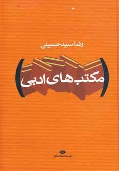 مكتبهاي ادبي 2جلدي زركوب