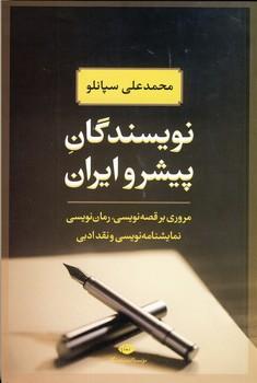 تصویر نويسندگان پيشرو ايران