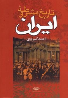 تصویر تاريخ مشروطه ايران