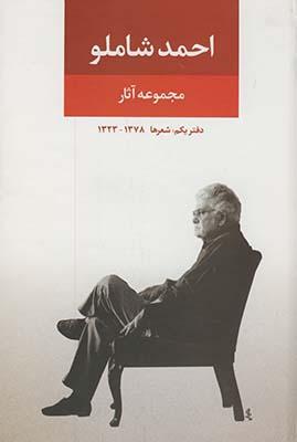 تصویر مجموعه آثار احمد شاملو دفتر يكم
