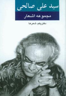تصویر مجموعه اشعار سيد علي صالحي دفتر يكم