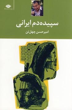 تصویر سپيده دم ايراني