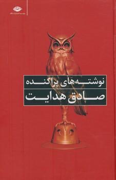 نوشته هاي پراكنده(نگاه)