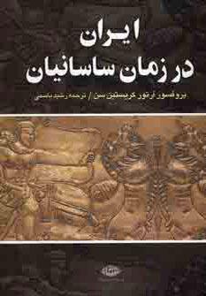 تصویر ايران در زمان ساسانيان