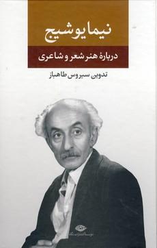 تصویر درباره هنر و شعر و شاعري نيما يوشيج