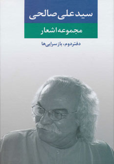 تصویر مجموعه اشعار سيد علي صالحي دفتردوم