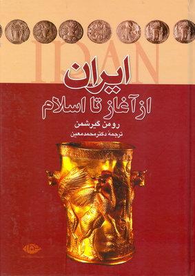 تصویر ايران از آغاز تا اسلام