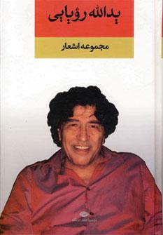 تصویر مجموعه اشعار يدالله رويايي