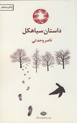 تصویر داستان سياهكل