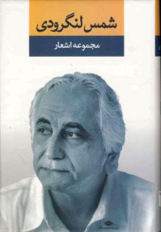 تصویر مجموعه اشعار شمس لنگرودي