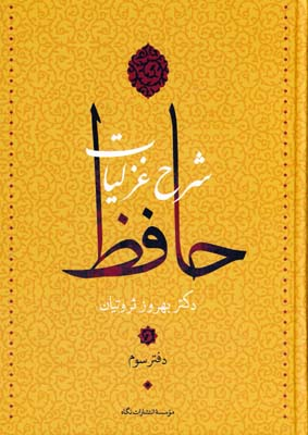 تصویر شرح غزليات حافظ 4 جلدي