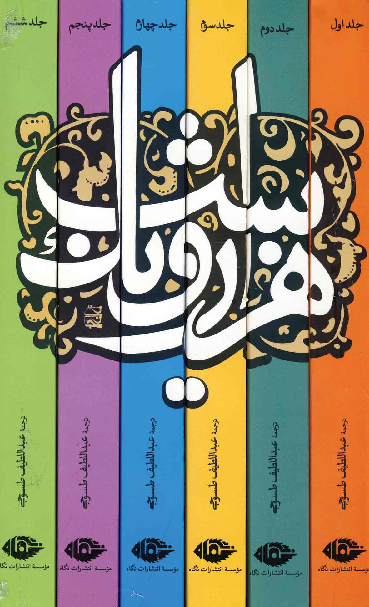 تصویر هزار و يك شب 6جلدي باقاب