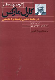 گزيده نوشته هاي كارل ماركس