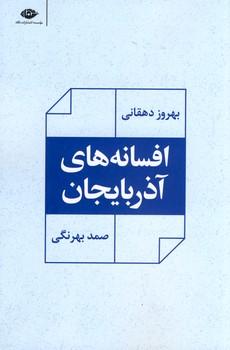 تصویر افسانه هاي آذربايجان