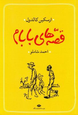"""قصه هاي بابام""""احمدشاملو""""(نگاه)"""