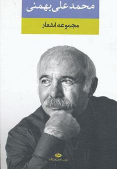 تصویر مجموعه اشعار محمدعلي بهمني