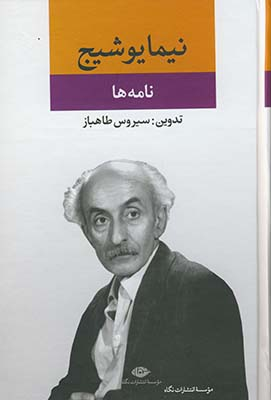 تصویر نامه ها نيما يوشيج