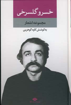 تصویر مجموعه اشعار خسرو گلسرخي