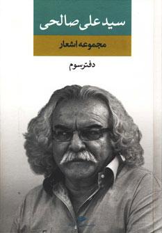 تصویر مجموعه اشعار سيد علي صالحي دفترسوم