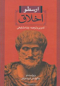 تصویر اخلاق (ارسطو)