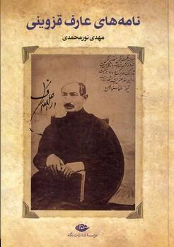 تصویر نامه هاي عارف قزويني
