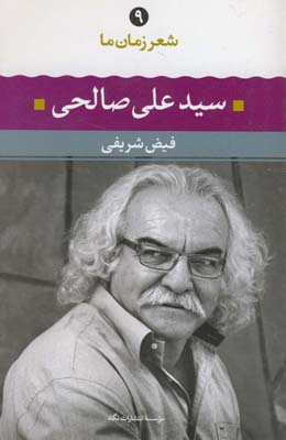 تصویر شعر زمان ما 9(سيد علي صالحي)