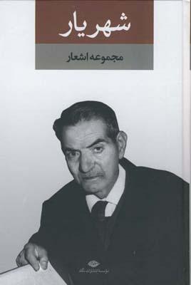 تصویر مجموعه اشعار شهريار 2جلدي با قاب