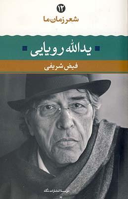 تصویر شعر زمان ما 12(يدالله رويايي)
