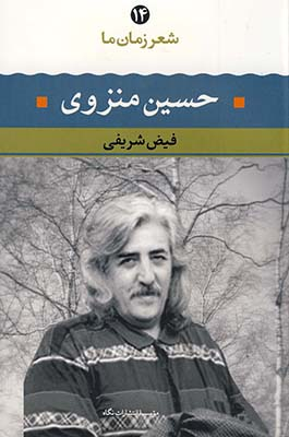 تصویر شعر زمان ما 14 (حسين منزوي)