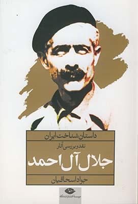 داستان شناخت ايران جلال آل احمد