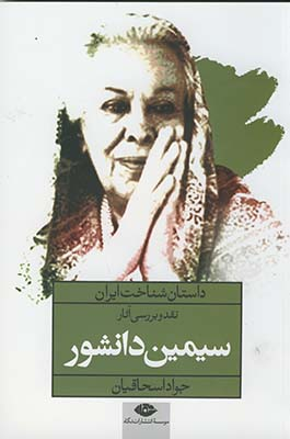 داستان شناخت ايران سيمين دانشور