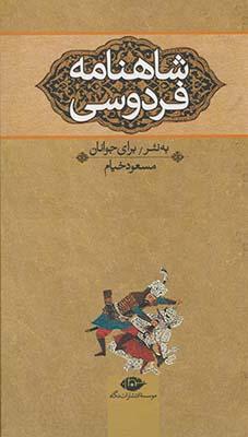شاهنامه فردوسي به نثر براي جوانان 3جلدي قابدار(نگاه)