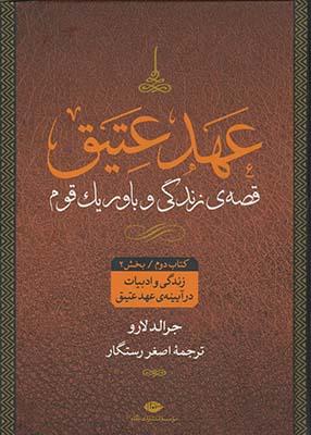 عهد عتيق 4جلدي(نگاه)