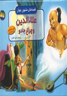 تصویر قصه هاي مشهور جهان علاءالدين وچراغ جادو برجسته