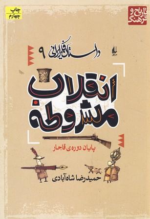 داستان فكر ايراني9 انقلاب مشروطه(افق)