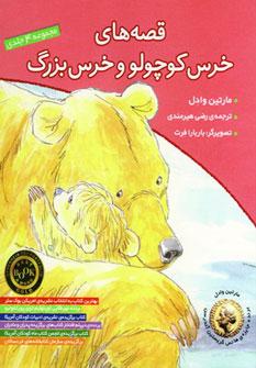 تصویر قصه هاي خرس كوچولو وخرس بزرگ مجموعه 5 جلدي