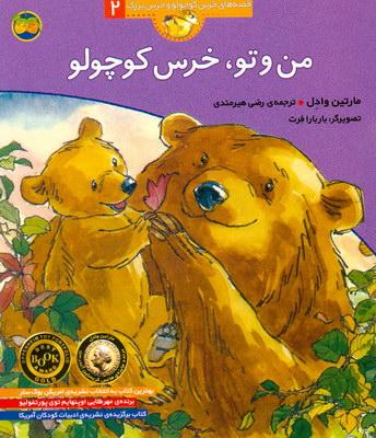 تصویر قصه هاي خرس كوچولو و خرس بزرگ 2 من و تو 0 خرس كوچولو