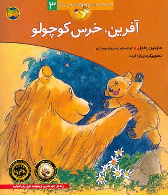 تصویر قصه هاي خرس كوچولو وخرس بزرگ3-آفرين،خرس كوچولو