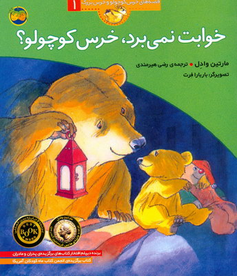 تصویر قصه هاي خرس كوچولو و خرس بزرگ 1 خوابت نمي برد0 خرس كوچولو