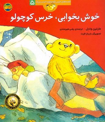 تصویر قصه هاي خرس كوچولو خرس بزرگ 5 خوش بخوابي0 خرس كوچولو