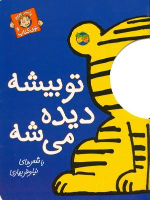 تصویر باسر بريم توي كتاب(6)تو بيشه ديده ميشه