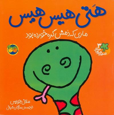 تصویر قصه هاي شيرين جنگل3هتي هيس هيس..