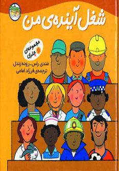 تصویر شغل آينده ي من مجموعه 11جلدي زركوب