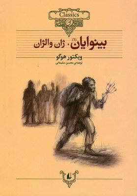 كلكسيون كلاسيك14و13 بينوايان 2جلدي