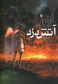 تصویر آتش دزد1