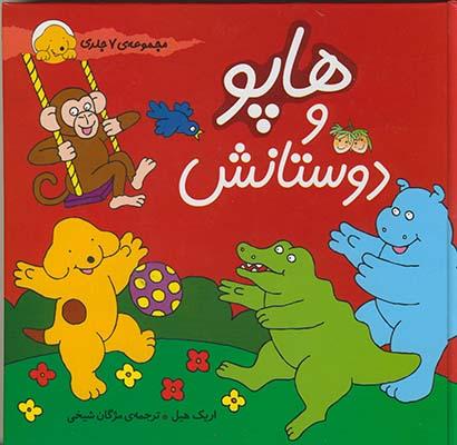 هاپو و دوستانش مجموعه 7 جلدي