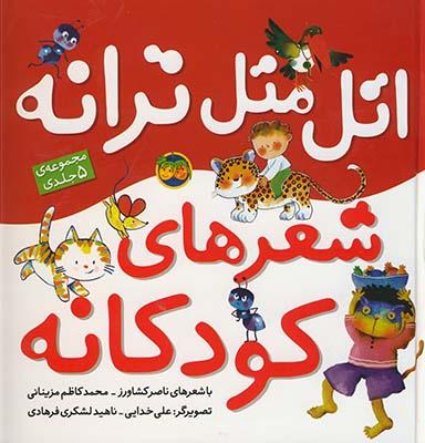 تصویر اتل متل ترانه شعرهاي كودكانه 5 جلدي