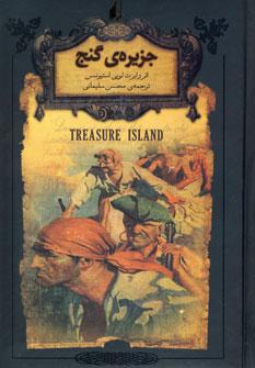 تصویر رمان هاي جاويدان جهان2جزيره گنج جيبي